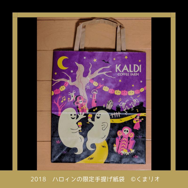 KALDIのハロウィンの紙袋