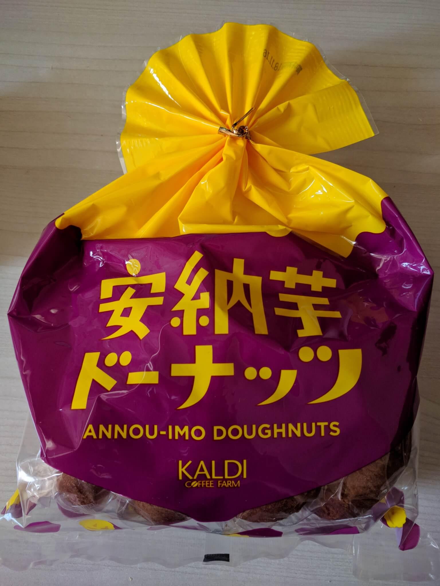 安納芋ドーナッツ