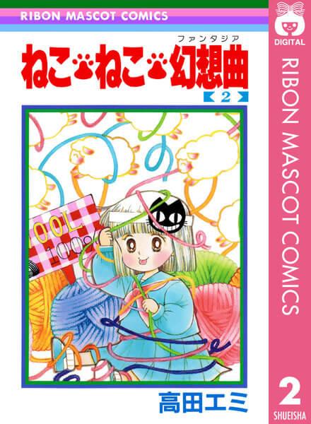 ねこ・ねこ・幻想曲2巻