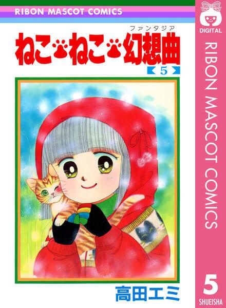 ねこ・ねこ・幻想曲5巻