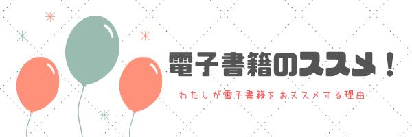 電子書籍のススメ!