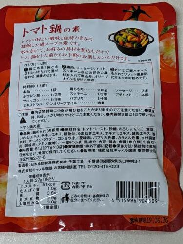 KALDIのトマト鍋・裏