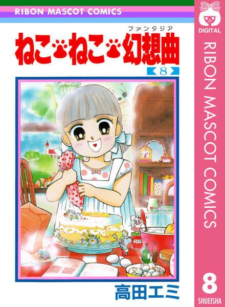 ねこ・ねこ・幻想曲8巻