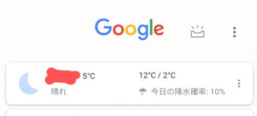 Googleアプリのスクリーンショット