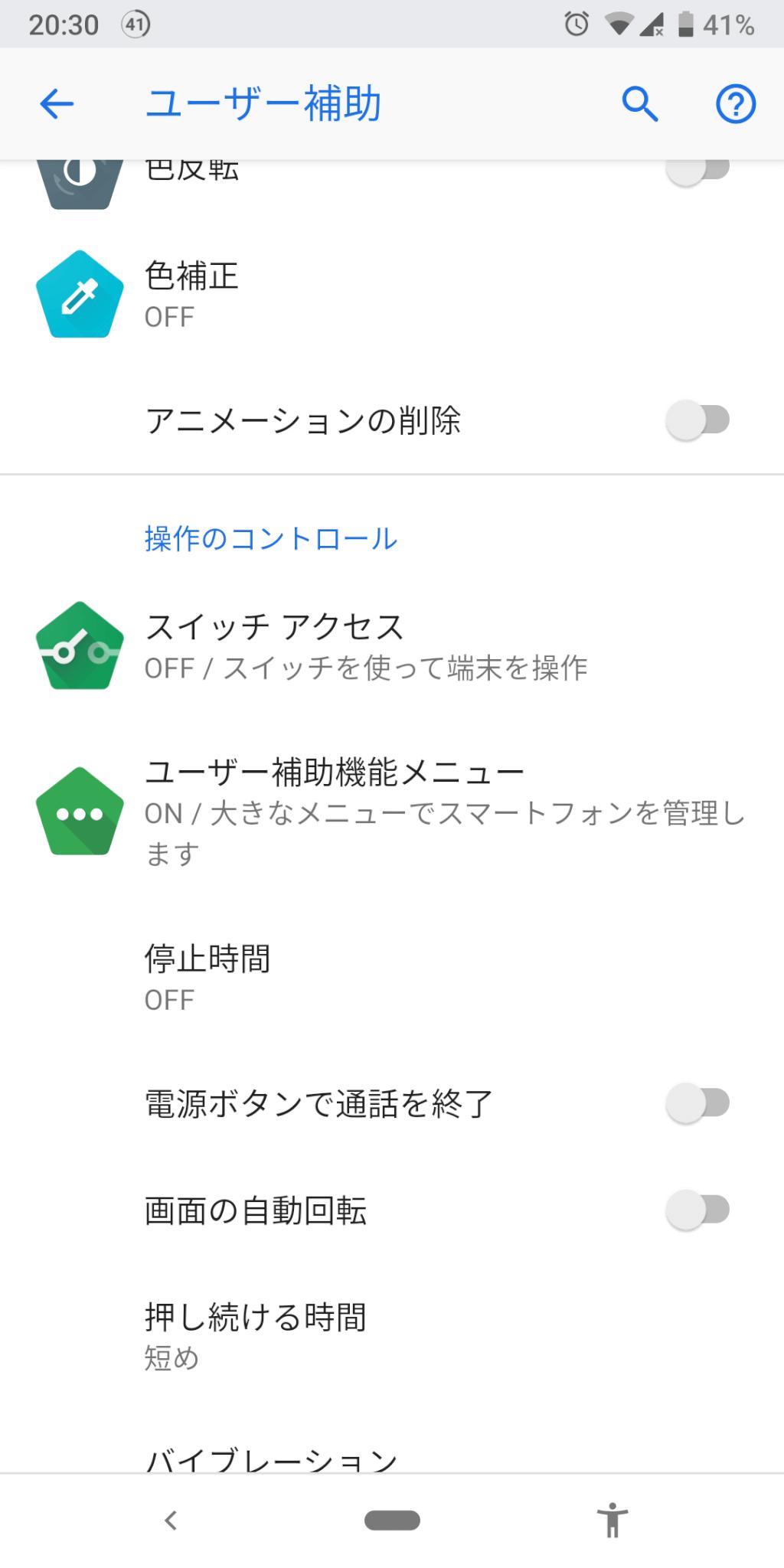 ユーザー補助機能メニュー