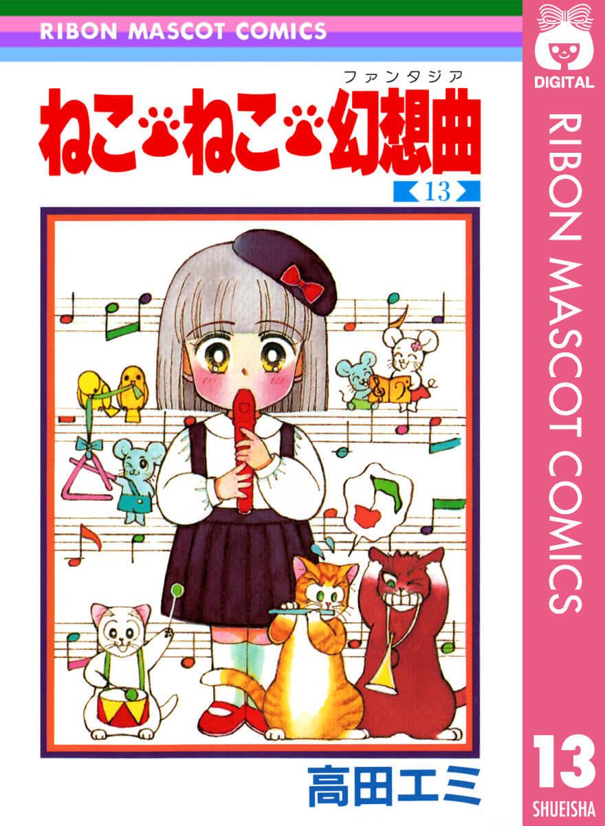 ねこ・ねこ・幻想曲13巻