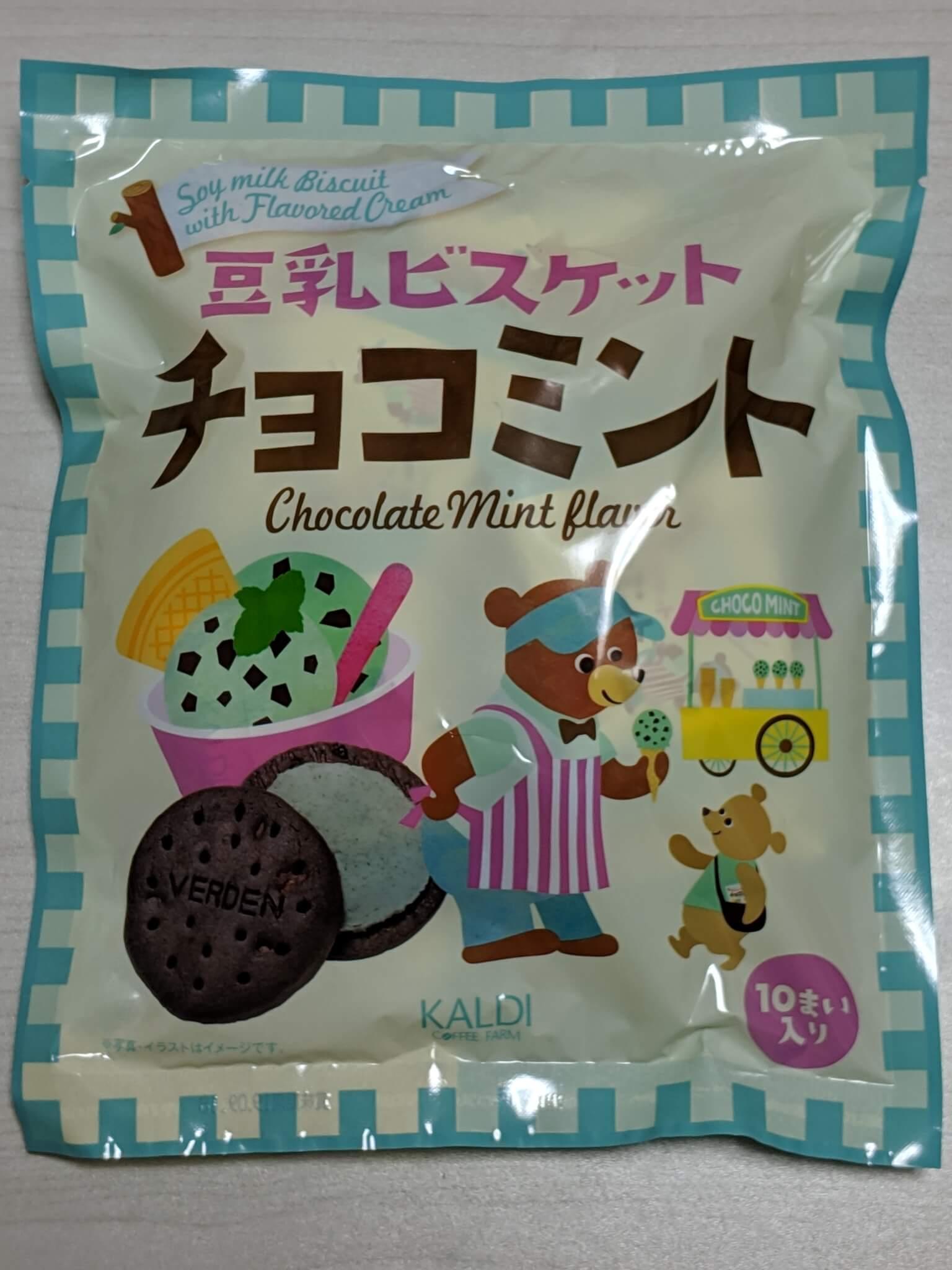 豆乳ビスケット【チョコミント】