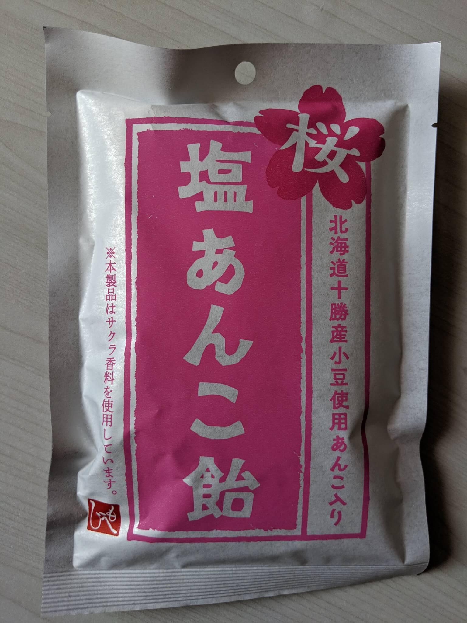 カルディのもへじ【桜塩あんこ飴】