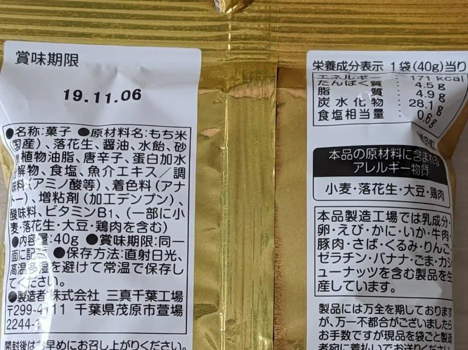 三真 日本一辛い黄金一味柿の種 栄養成分表示
