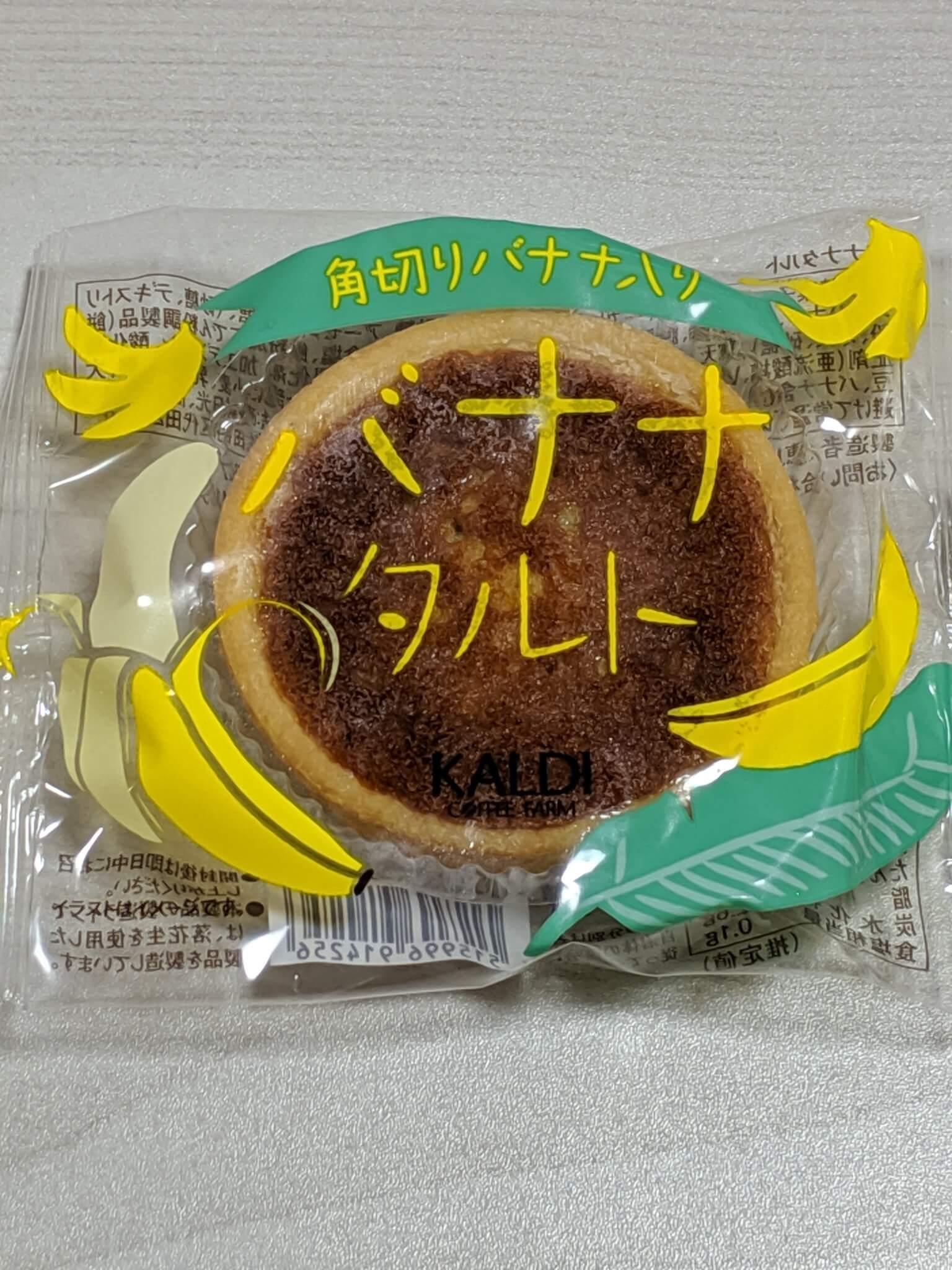 カルディのバナナタルト