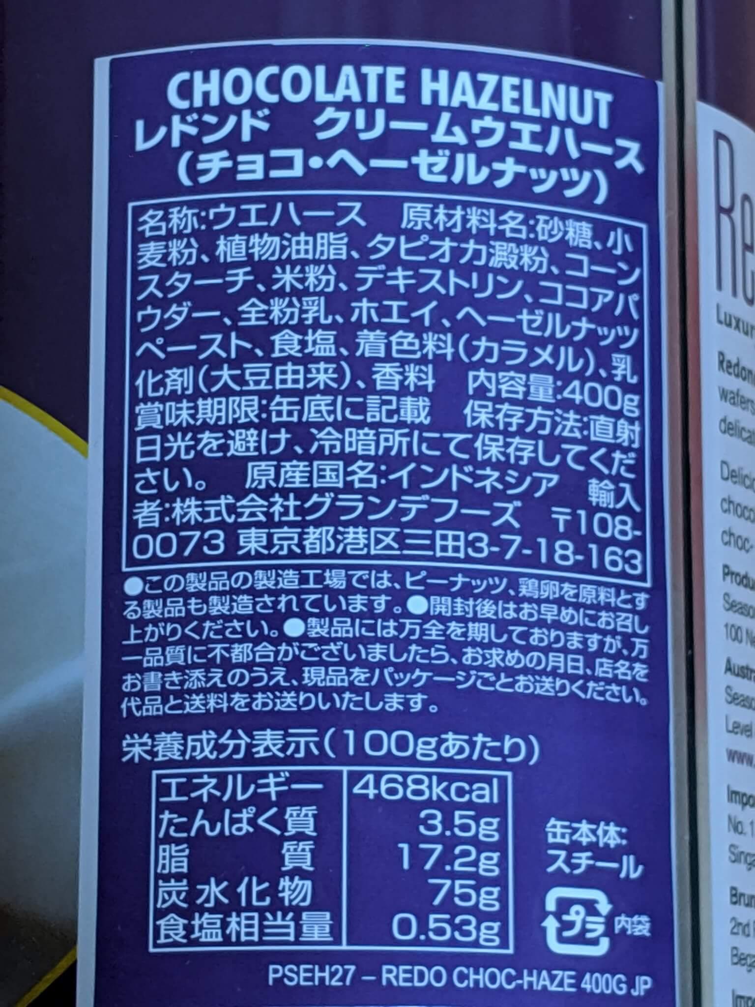 レドンドクリームレドンドクリームウエハース(チョコ・ヘーゼルナッツ)の栄養成分表示
