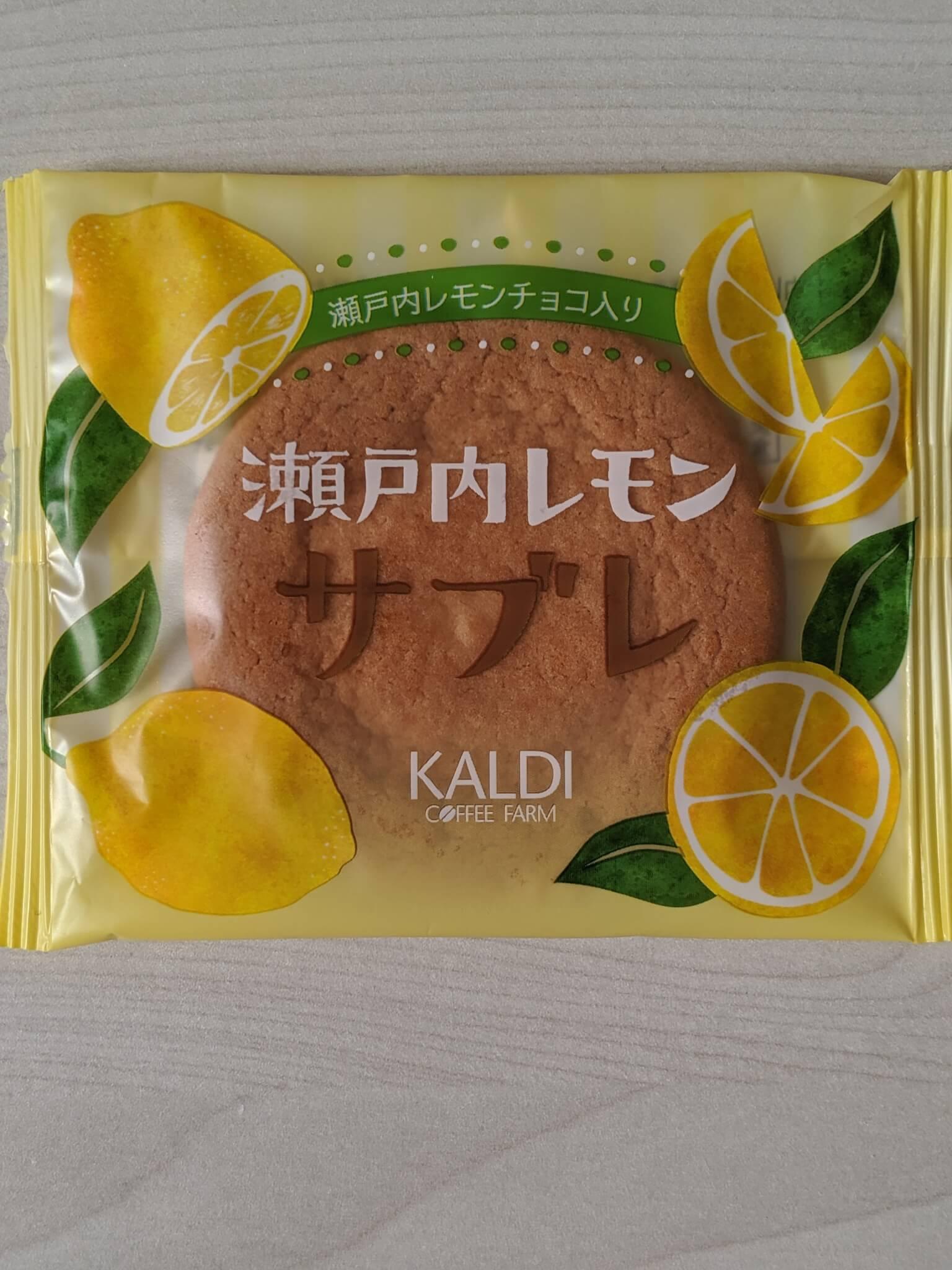 カルディの瀬戸内レモンサブレ