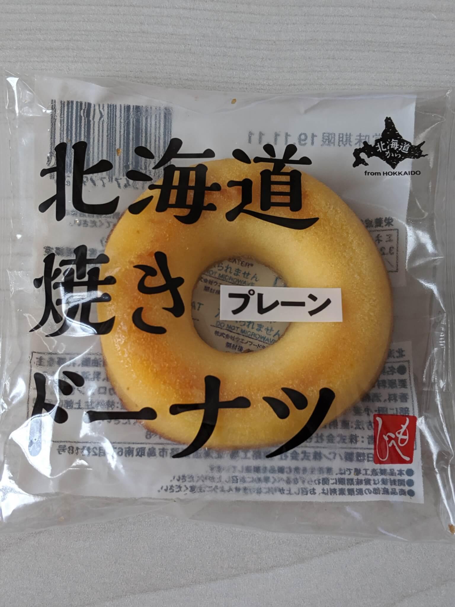 もへじの北海道焼きドーナツプレーン