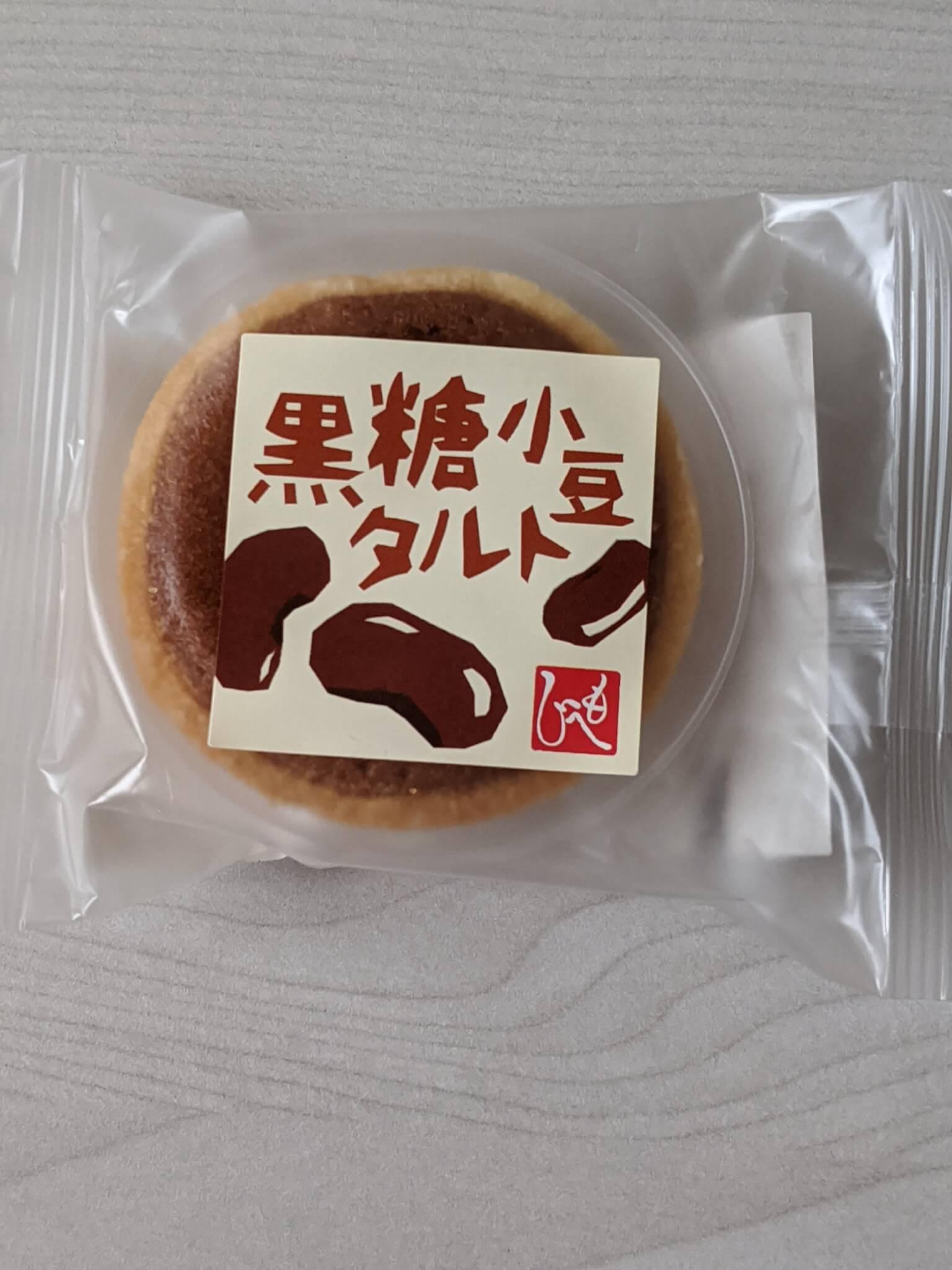 もへじの黒糖小豆タルト