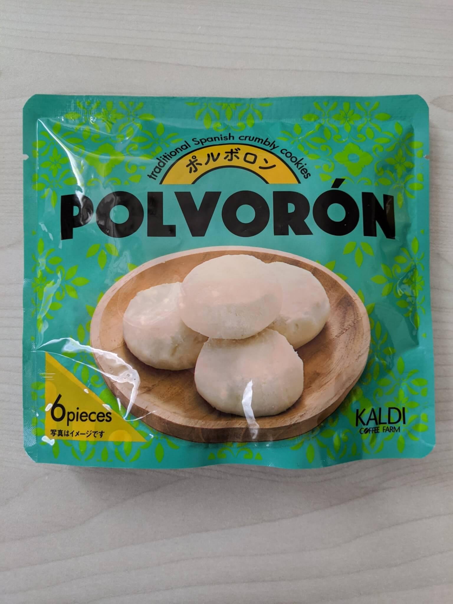 カルディポルボロン