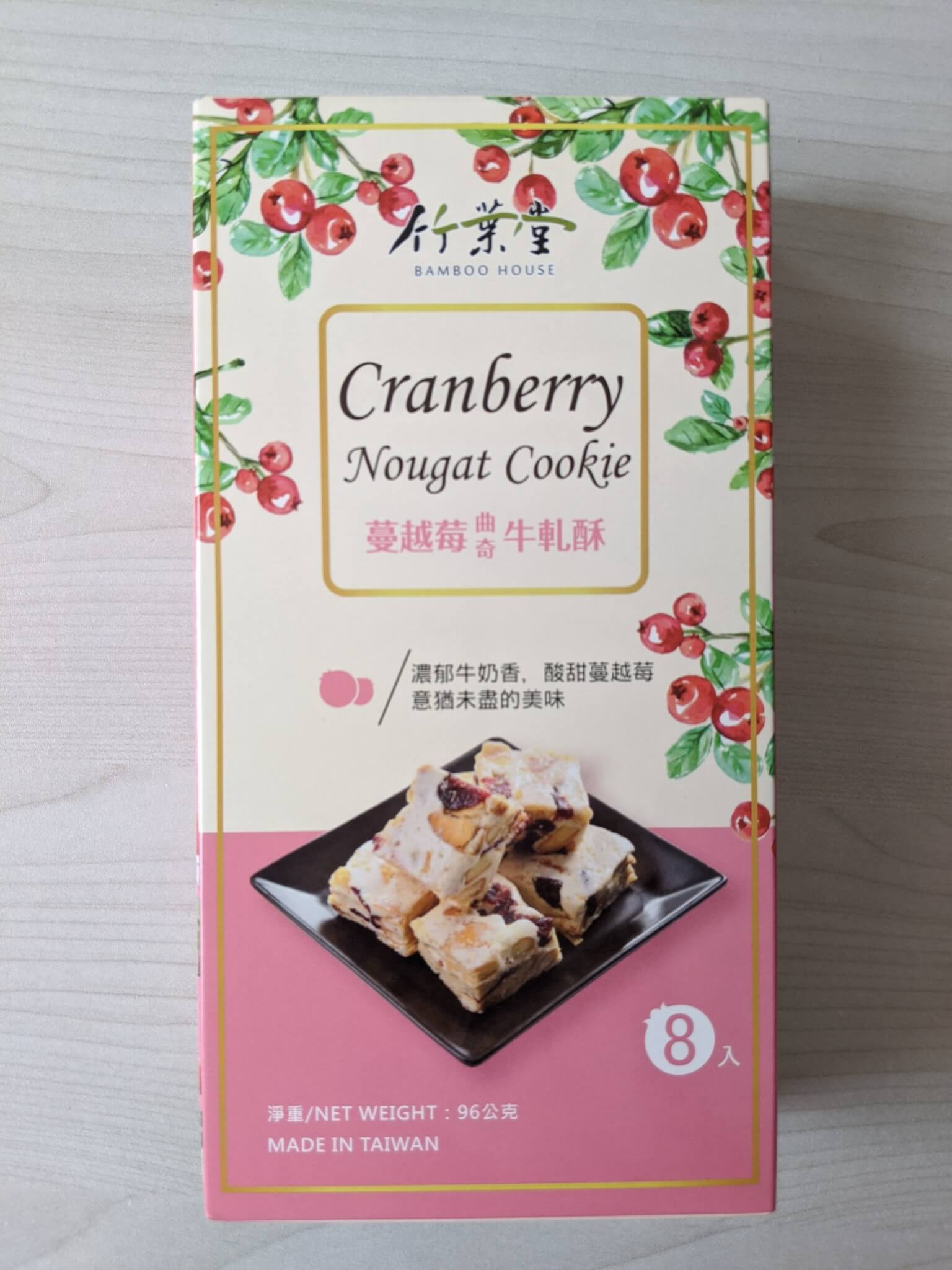 竹葉堂 ヌガークッキークランベリー味