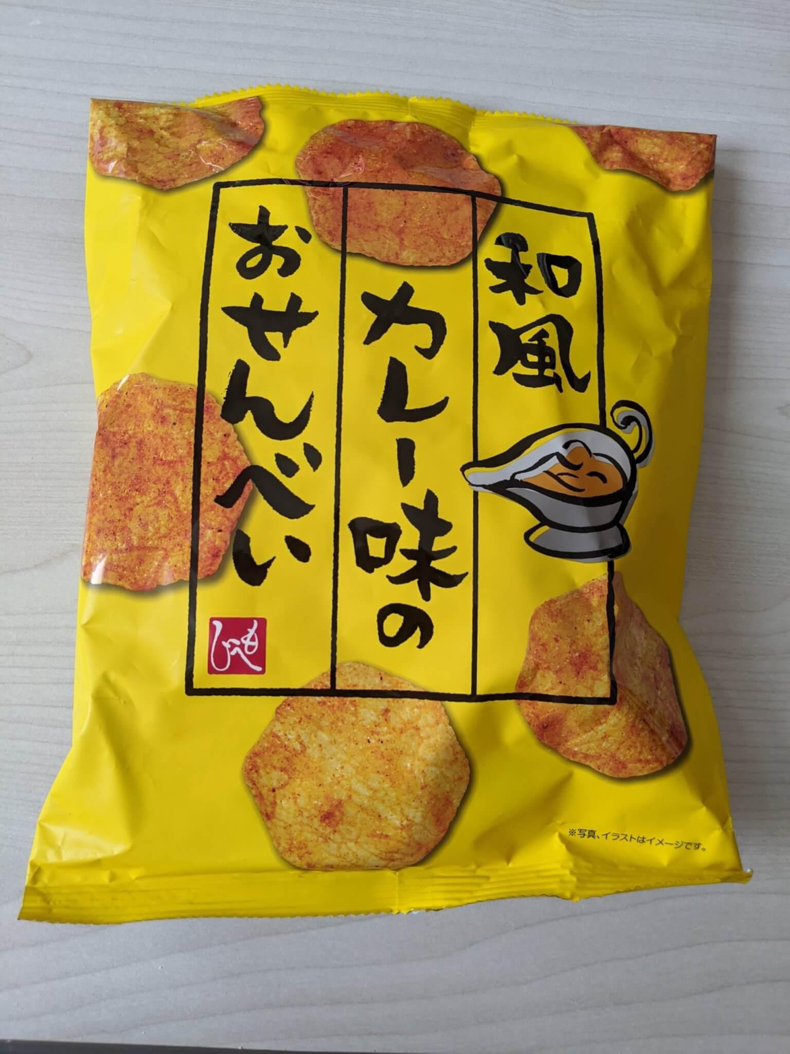 もへじ 和風カレー味のおせんべい