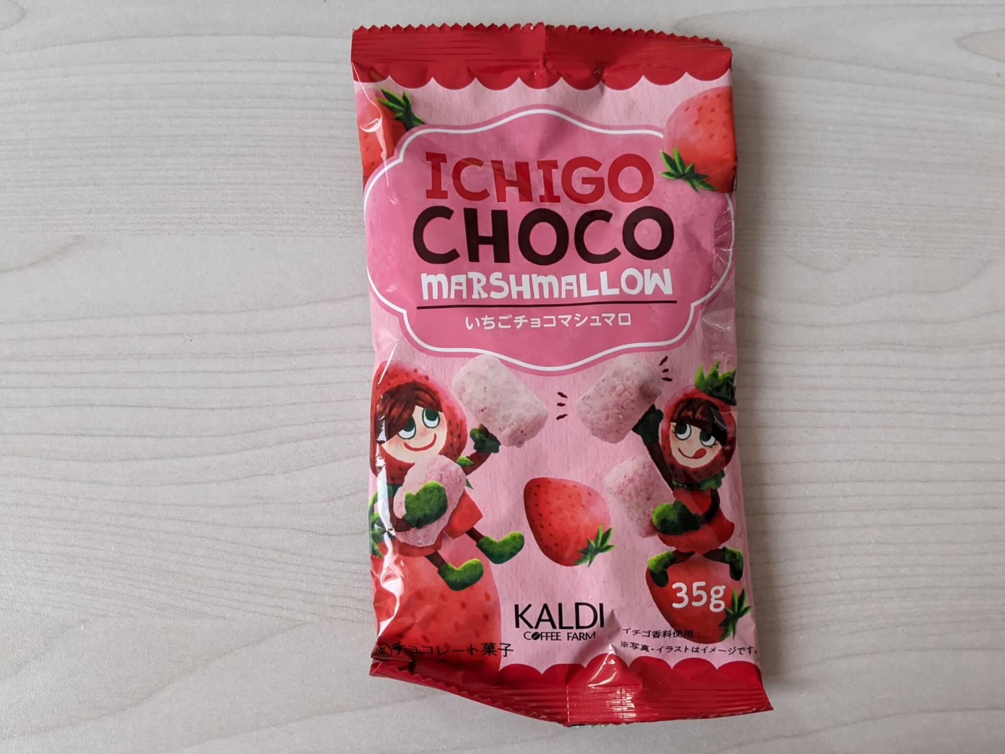 カルディ いちごチョコマシュマロ