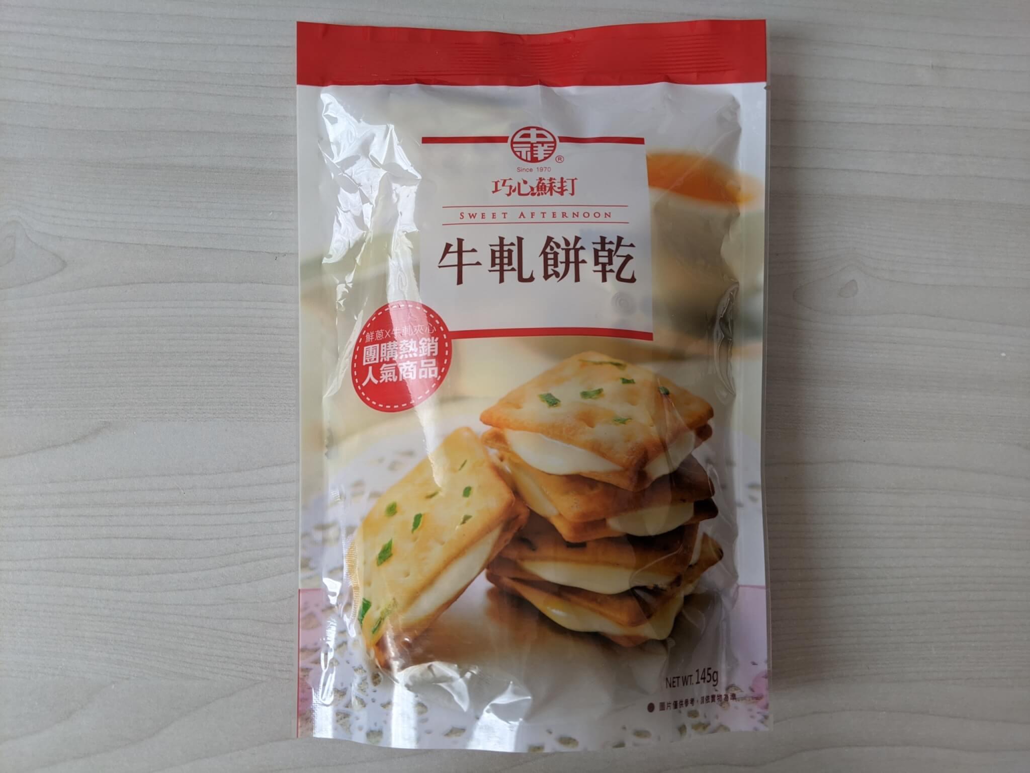 中祥食品 ヌガークラッカー オリジナル味