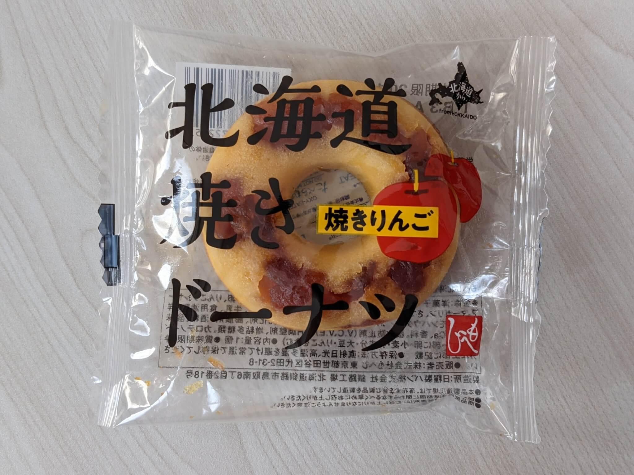 カルディ もへじ 北海道から 焼きドーナツ 焼きりんご