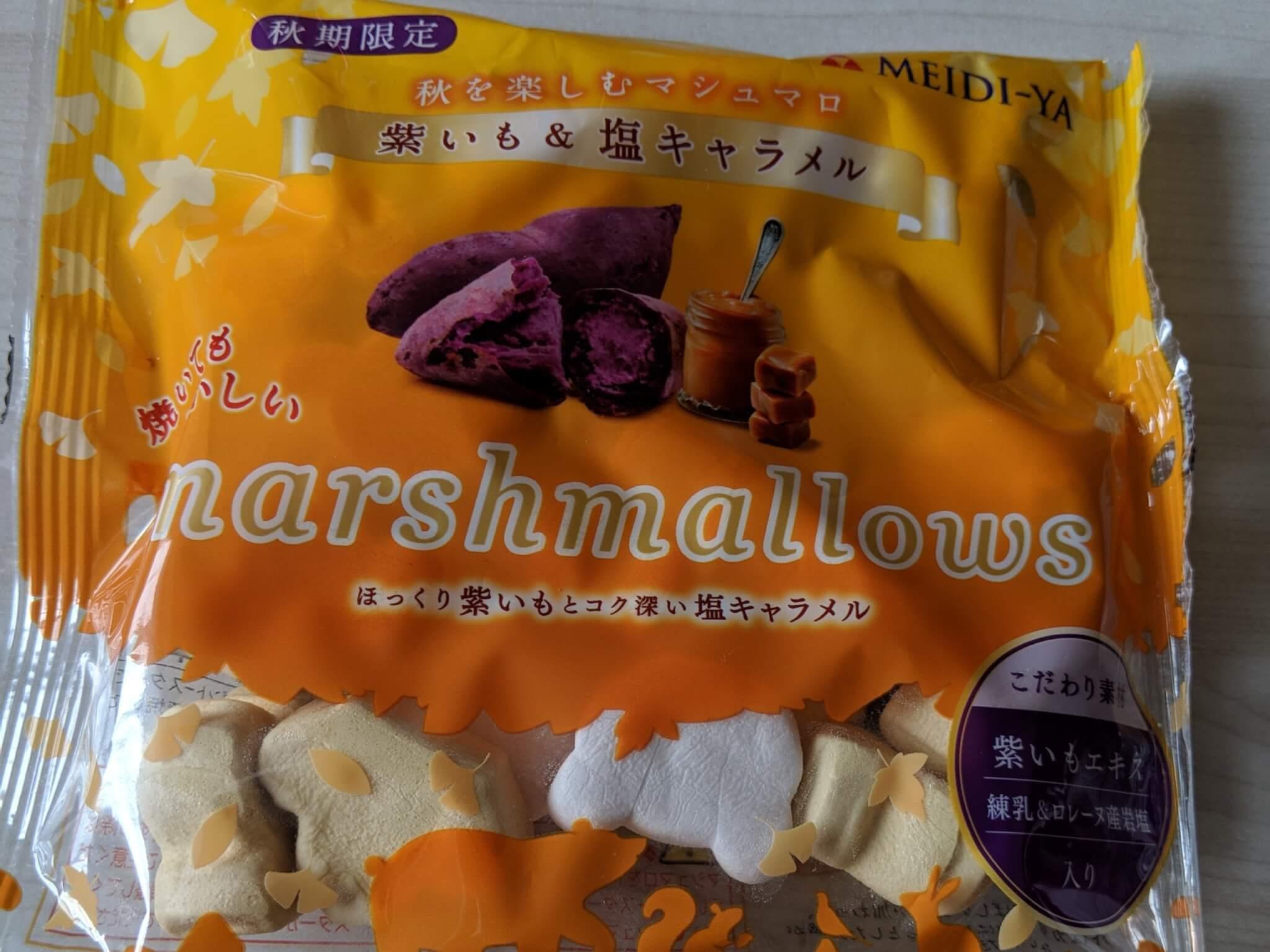 紫いも&塩キャラメル マシュマロ