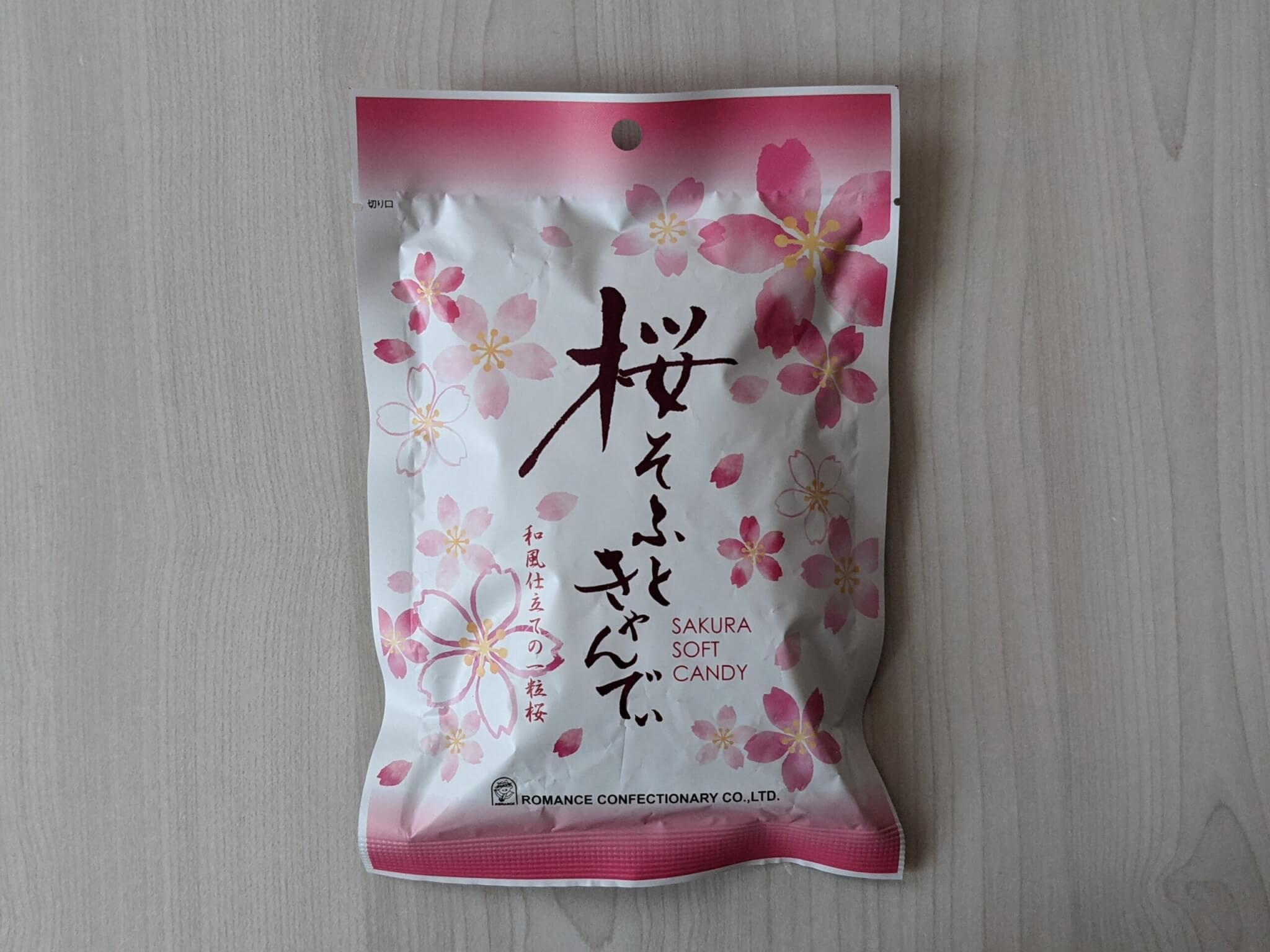 ロマンス製菓 桜そふきゃんでぃ