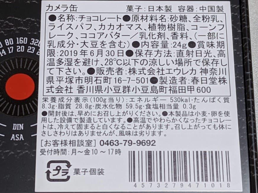 カメラ缶 チョコレート 栄養成分表示