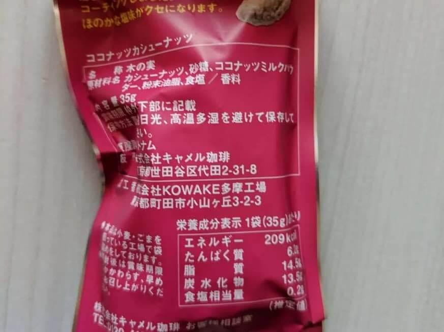 カルディ ココナッツカシューナッツ 栄養成分表示