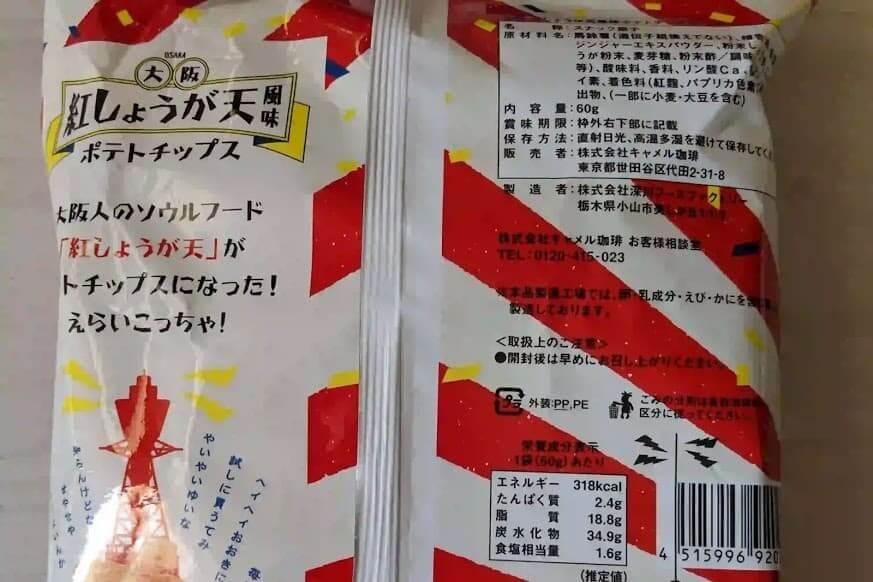 カルディ 大阪紅しょうが天風味ポテトチップス 栄養成分表示