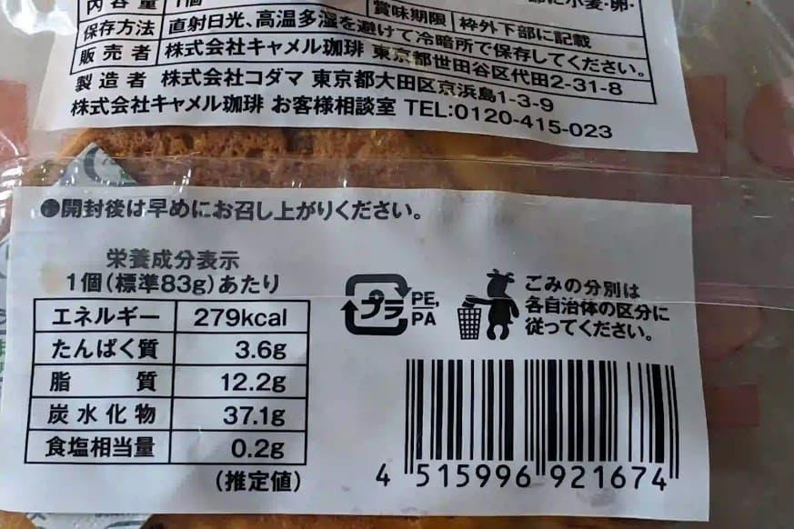 カルディ パンプキンスコーン 栄養成分表示
