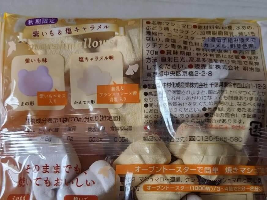 明治屋 紫いも&塩キャラメルマシュマロ 栄養成分表示