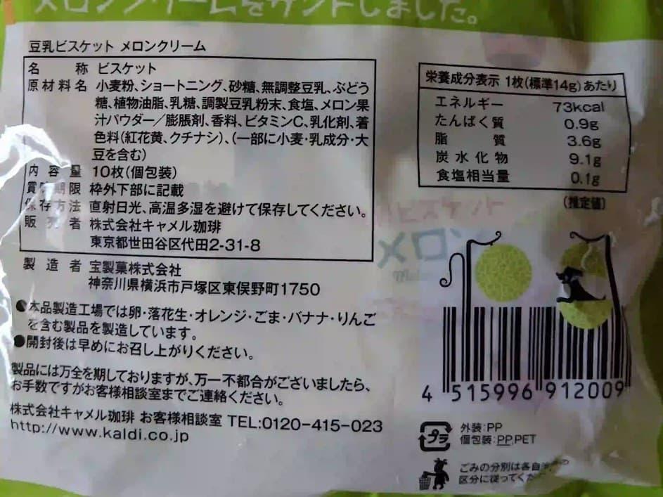 カルディ 豆乳ビスケットメロン 栄養成分表示