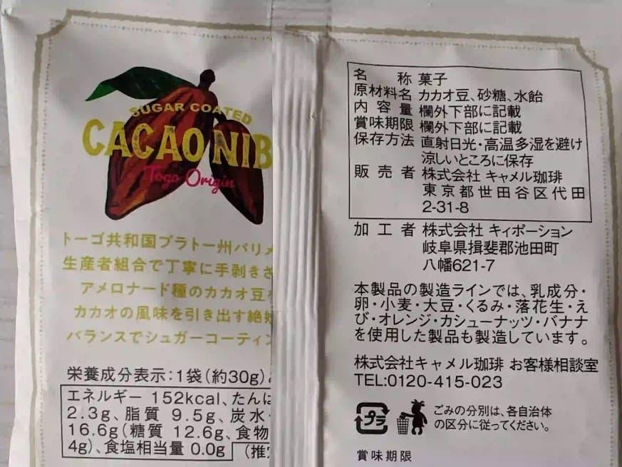 カルディ シュガーコートカカオニブ 栄養成分表示
