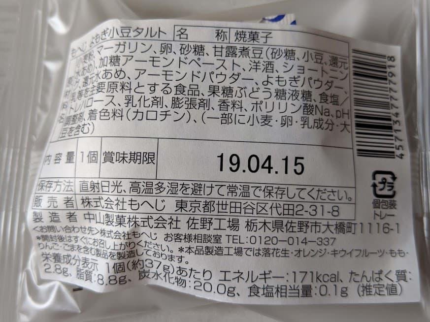 カルディ もへじ よもぎ小豆タルト 栄養成分表示