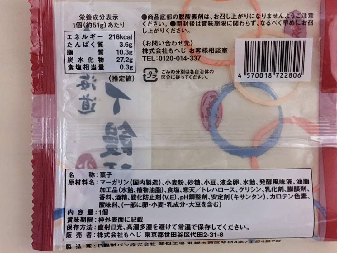 カルディ もへじ 北海道パイ饅頭 小豆 栄養成分表示