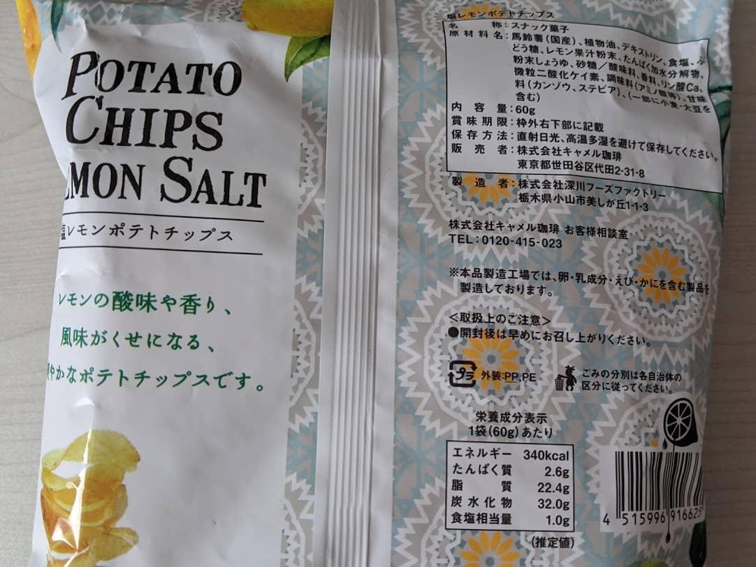カルディ 塩レモンポテトチップス 栄養成分表示