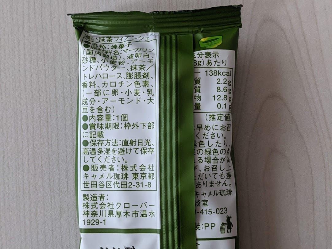 カルディ 濃い抹茶フィナンシェ 栄養成分表示