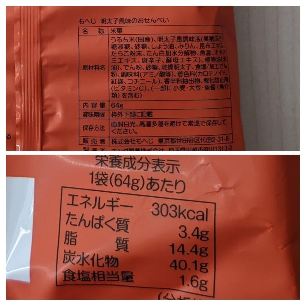 カルディ もへじ 明太子風味のおせんべい 栄養成分表示