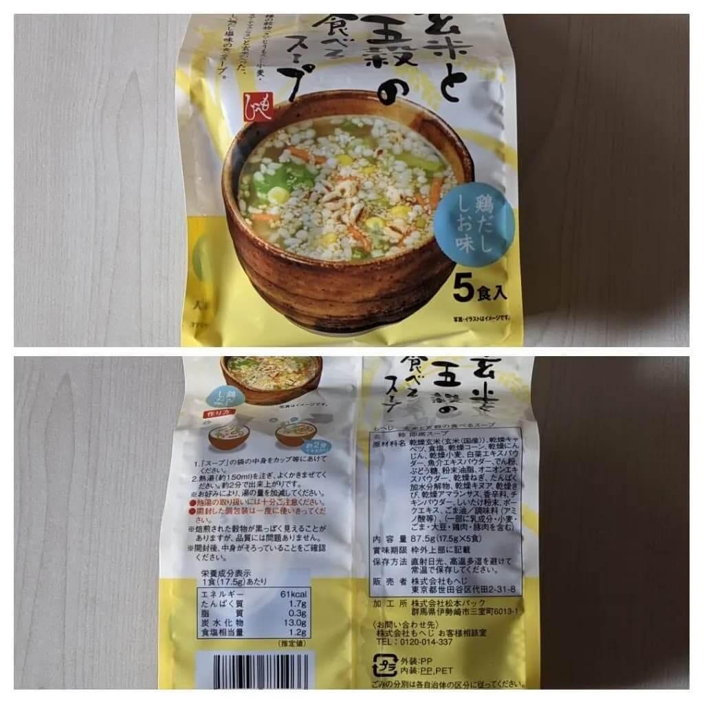 カルディ もへじ 玄米と五穀の食べるスープ 鶏だししお味