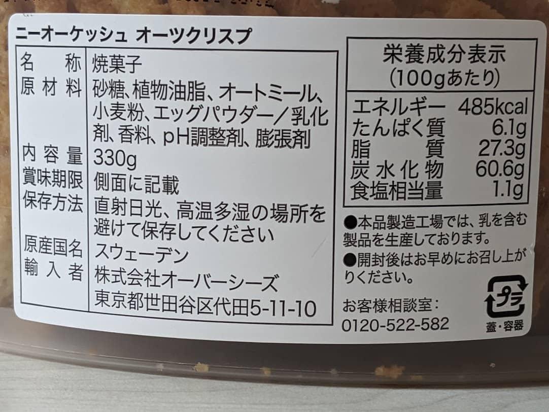 ニーオーケッシュ オーツクリスプクッキー 栄養成分表示