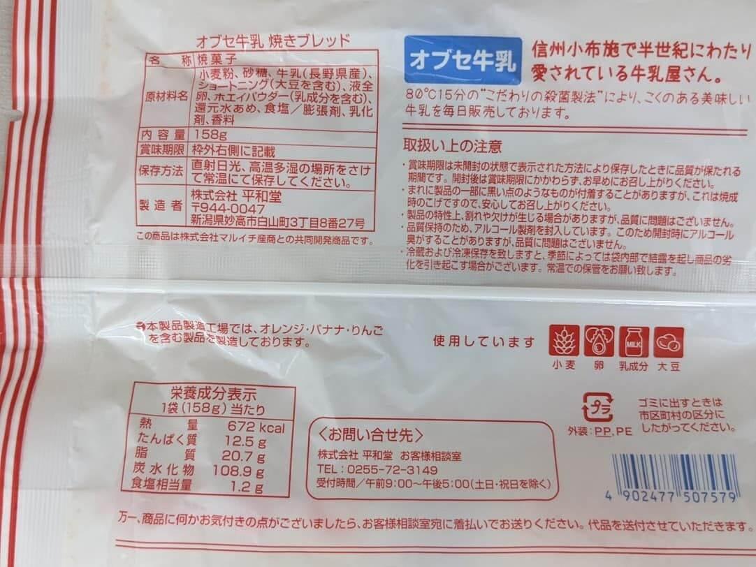 平和堂 オブセ牛乳焼きブレッド 栄養成分表示
