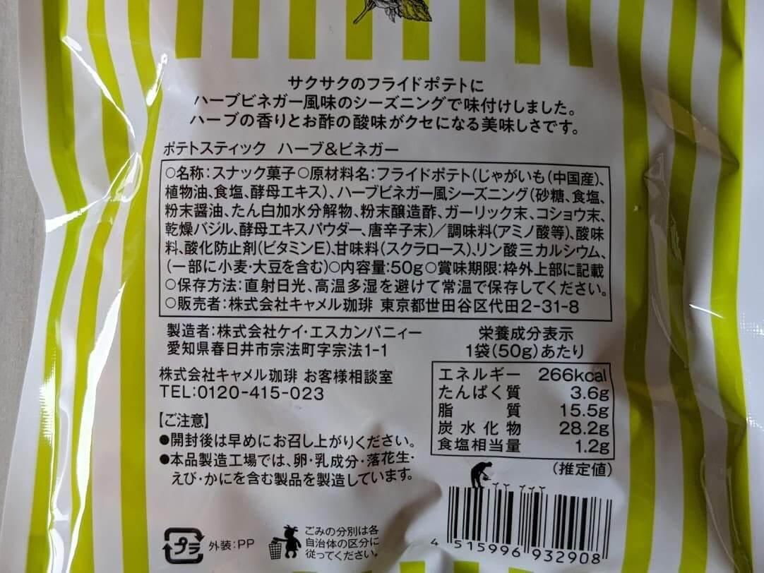 カルディ ポテトスティック(ハーブ&ビネガー) 栄養成分表示