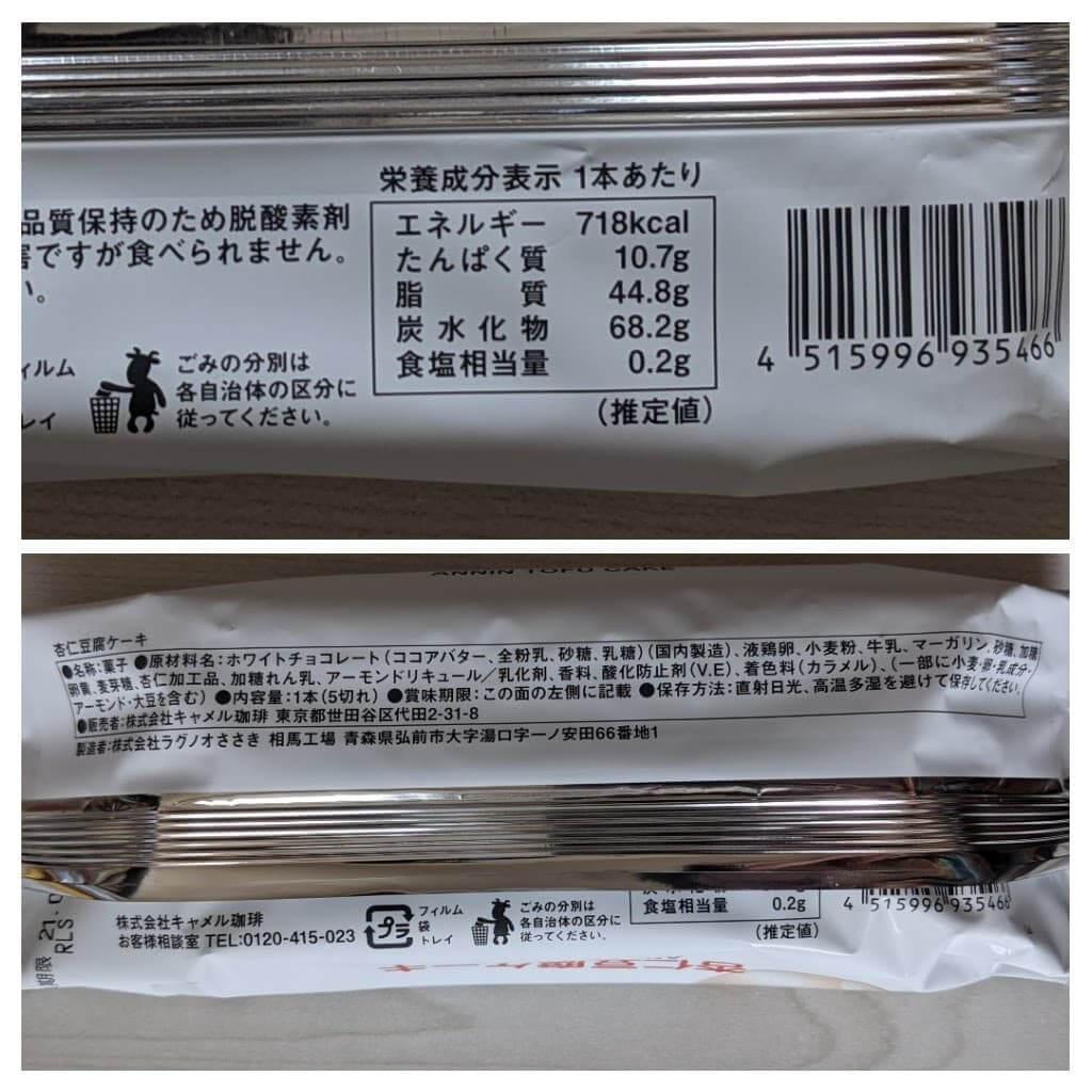 カルディ 杏仁豆腐ケーキ 栄養成分表示