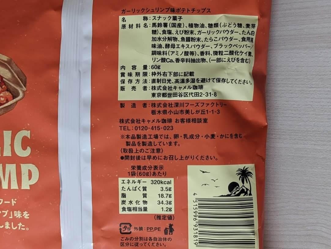 カルディ ガーリックシュリンプ味ポテトチップス 栄養成分表示