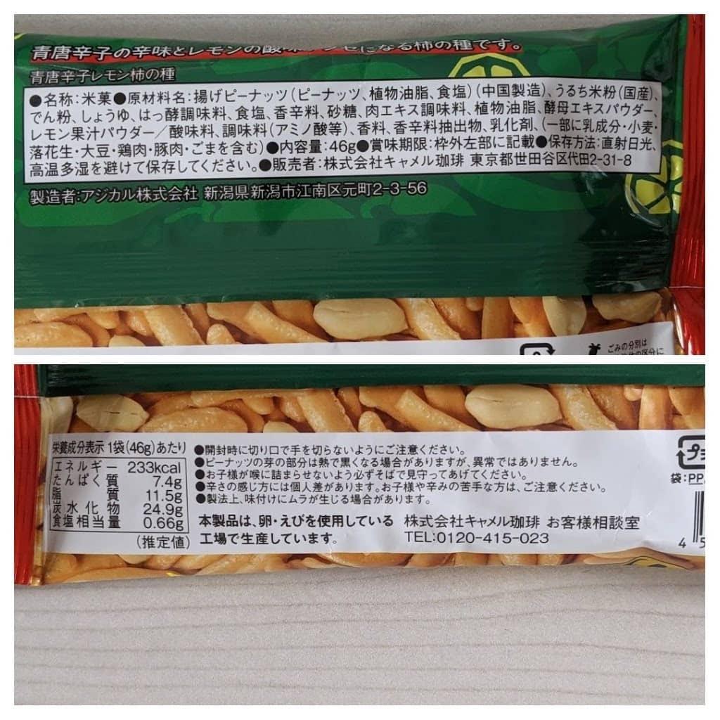カルディ 青唐辛子レモン柿の種 栄養成分表示