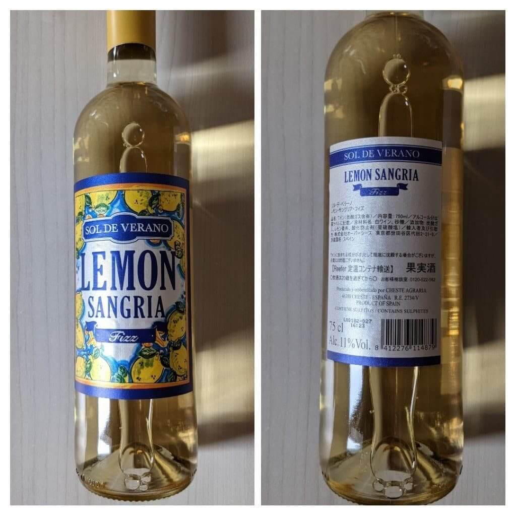 カルディ レモンバッグ レモンサングリアフィズ