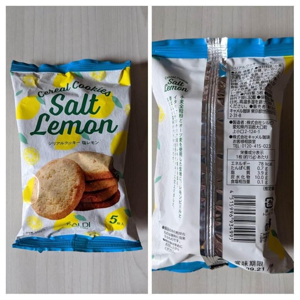 カルディ レモンバッグ シリアルクッキー 塩レモン