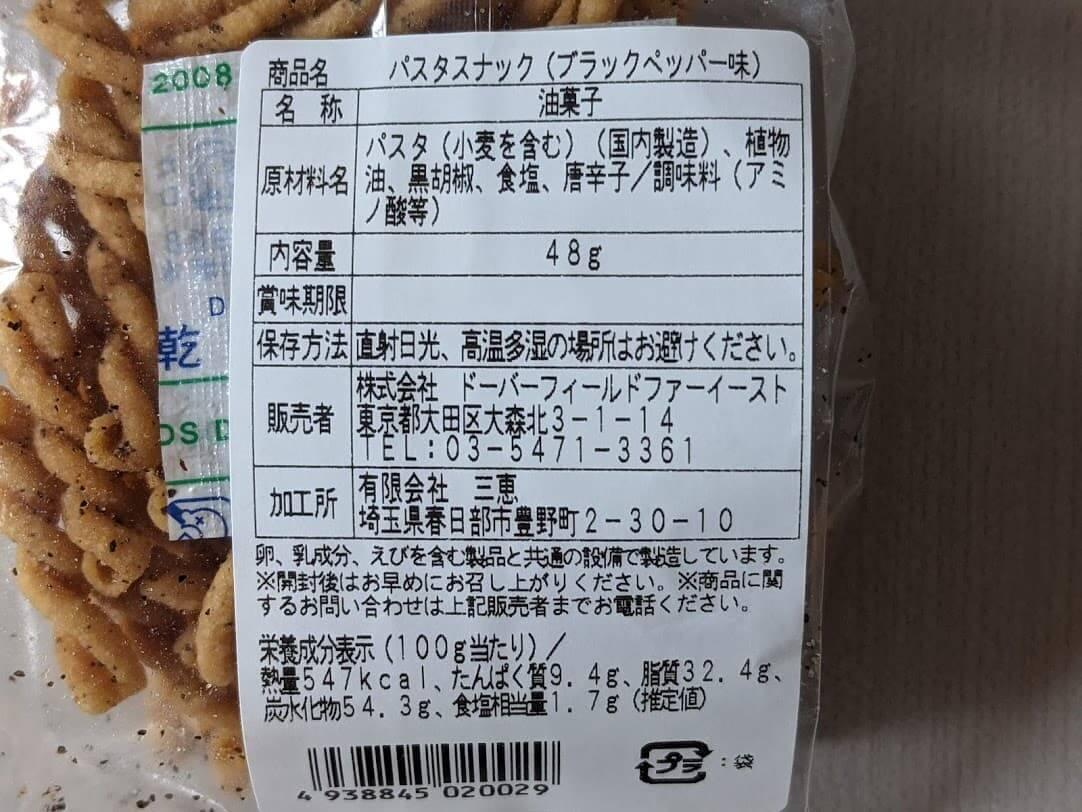 フライドパスタスナック ブラックペッパー味 栄養成分表示