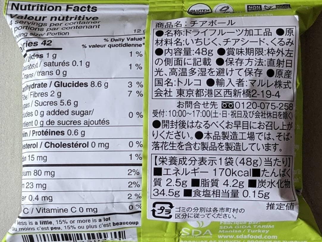 SDA チアボール 栄養成分表示