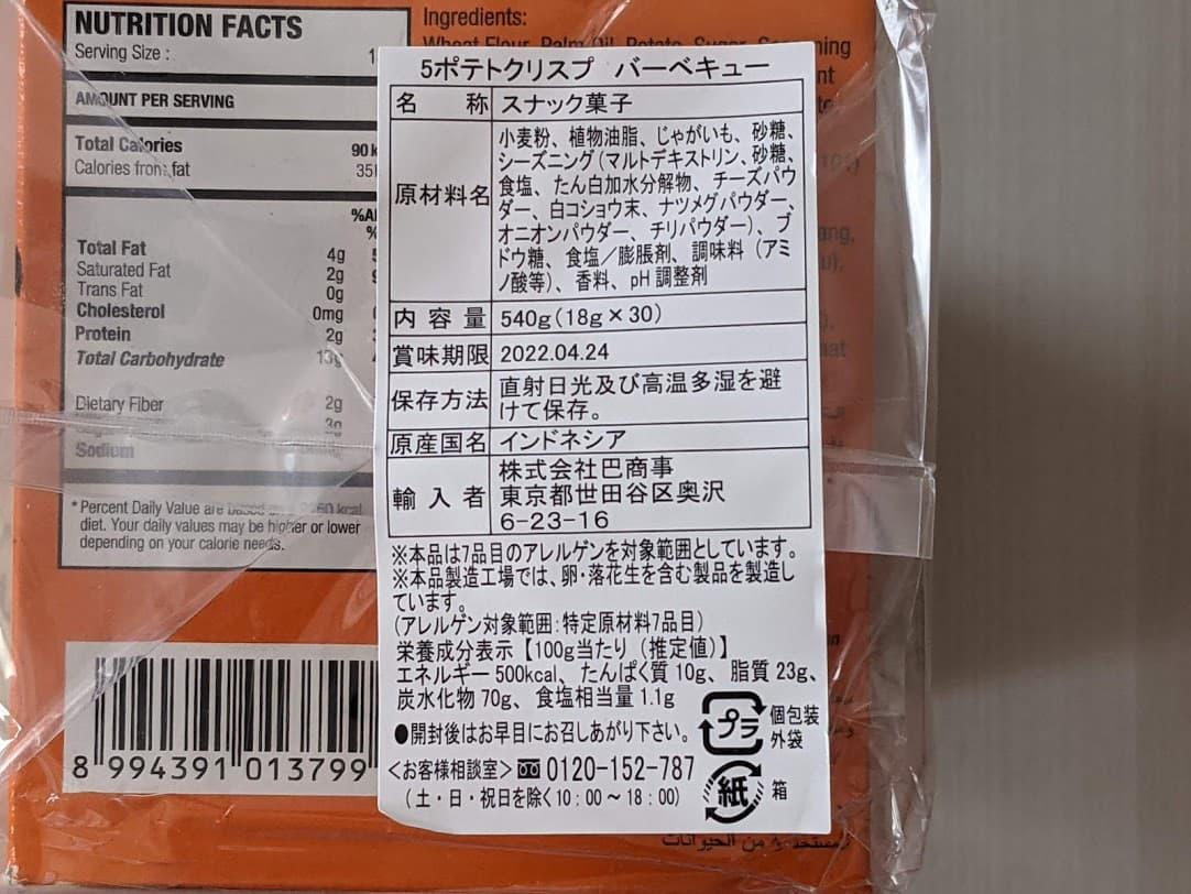 KICCO  5ポテトクリスプ バーベキュー 栄養成分表示